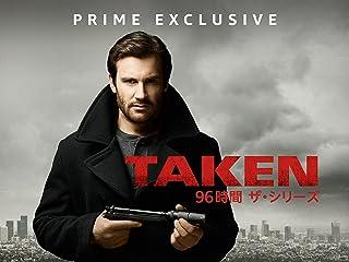 96時間 ザ・シリーズ - Season 2 (字幕版)