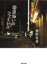 表紙: 国道沿いのファミレス (集英社文庫) | 畑野智美