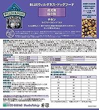 ブルー ウィルダネス ドッグフード 成犬用・超小粒 チキン 1kg