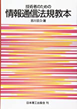Telecommunications law textbook for technicians (2003) ISBN: 4890195033 [Japanese Import]