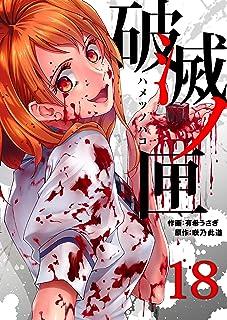 破滅ノ匣―ハメツノハコ―(18) (コミックゲンま!)