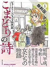 こまどりの詩 1【期間限定 無料お試し版】 (週刊女性コミックス)