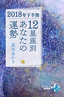 2018年下半期 12星座別あなたの運勢 (幻冬舎plus+)