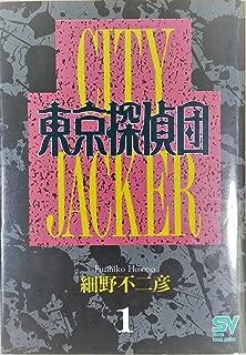 東京探偵団 1 女王陛下の探偵団 (スーパー・ビジュアル・コミックス)