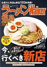表紙: ラーメンWalker福島2021 ラーメンWalker2021 (ウォーカームック)   ラーメンWalker編集部