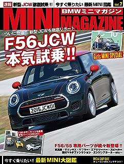 BMW MINI MAGAZINE Vol.7 (メディアパルムック)