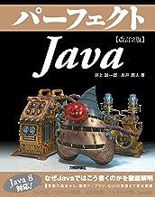 表紙: 改訂2版 パーフェクトJava | 永井雅人