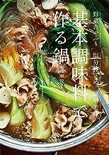 表紙: 基本調味料で作る鍋 | 市瀬悦子