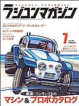 RCmagazine(ラジコンマガジン) 2019年7月号 [雑誌]