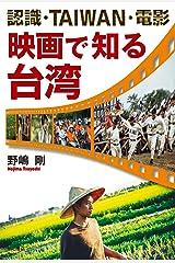 認識・TAIWAN・電影 映画で知る台湾 単行本(ソフトカバー)
