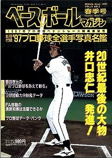 ベースボールマガジン 1997年春季号 1997年プロ野球ペナントレース開幕展望号
