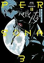 表紙: ペルソナ3 (10) (電撃コミックス) | ATLUS