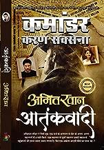 Aatankwadi (Commander Karan Saxena) (Hindi Edition)