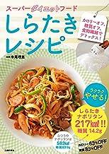 表紙: スーパーダイエットフード しらたきレシピ | 牛尾理恵