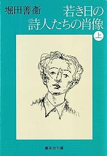 若き日の詩人たちの肖像 上 (集英社文庫)