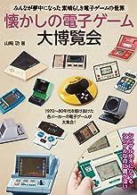 表紙: 懐かしの電子ゲーム大博覧会 | 山崎 功
