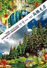 表紙: ツリー : 1 上 (双葉文庫) | 高橋克彦