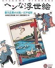 表紙: ヘンな浮世絵 (コロナ・ブックス)   日野原 健司