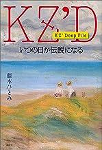 表紙: KZ' Deep File いつの日か伝説になる | 藤本ひとみ