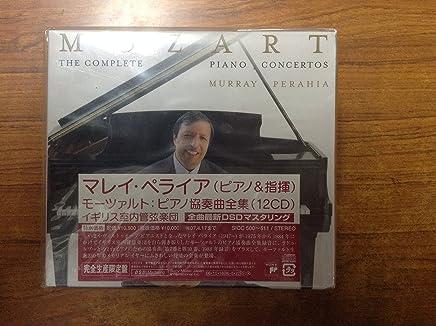 モーツァルト:ピアノ協奏曲全集