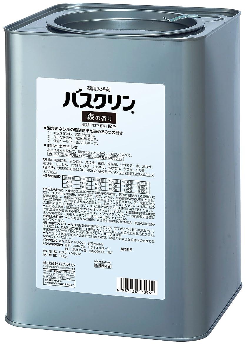 対応一過性活気づく【医薬部外品/業務用】バスクリン入浴剤 森の香り10kg 大容量 疲労回復
