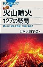 表紙: Q&A 火山噴火 127の疑問 噴火の仕組みを理解し災害に備える (ブルーバックス) | 日本火山学会