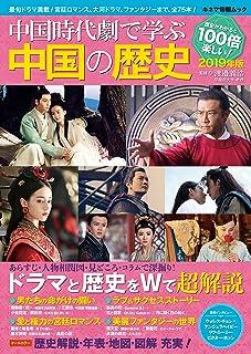 中国時代劇で学ぶ中国の歴史 2019年版 (キネマ旬報ムック)