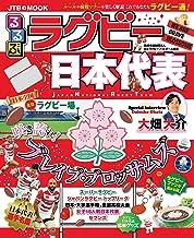 表紙: るるぶラグビー日本代表 (JTBのムック) | JTBパブリッシング