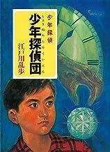 表紙: 江戸川乱歩・少年探偵シリーズ(2) 少年探偵団(ポプラ文庫クラシック) | 江戸川乱歩
