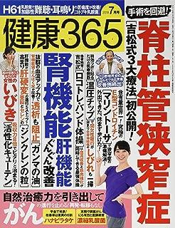 健康365 2018年7月号