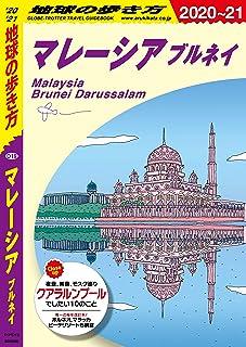 地球の歩き方 D19 マレーシア ブルネイ 2020-2021