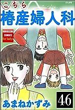 こちら椿産婦人科(分冊版) 【第46話】 (ぶんか社コミックス)