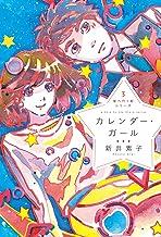 表紙: 星へ行く船3 カレンダー・ガール 星へ行く船シリーズ | 新井素子
