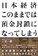 表紙: 日本経済 このままでは預金封鎖になってしまう | 小宮一慶