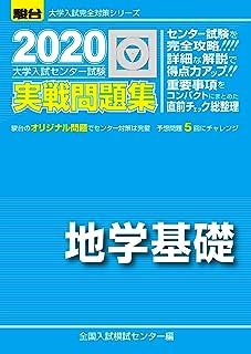 大学入試センター試験実戦問題集地学基礎 2020 (大学入試完全対策シリーズ)