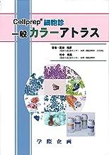 Cellprep細胞診一般カラーアトラス