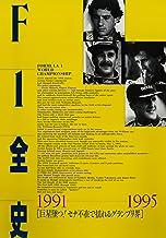 表紙: F1全史 第6集 1991-1995 | 林 信次