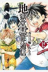 地獄堂霊界通信(12) (アフタヌーンコミックス) Kindle版