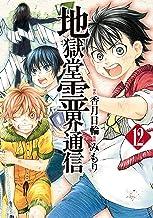 表紙: 地獄堂霊界通信(12) (アフタヌーンコミックス) | みもり