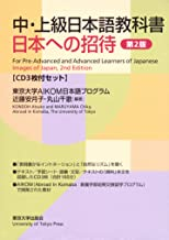 Images of Japan: Boxed Set with 3 Audio CDs – For Pre–Advanced and Advanced Learners of Japanese