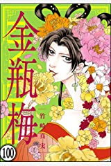 まんがグリム童話 金瓶梅(分冊版) 【第100話】 Kindle版