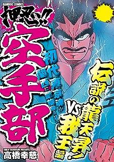 押忍!!空手部 伝説の龍天昇!VS我王編 (バンブーコミックス WIDE版)