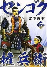 センゴク権兵衛(17) (ヤンマガKCスペシャル)