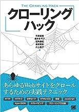 表紙: クローリングハック あらゆるWebサイトをクロールするための実践テクニック | 島本 多可子