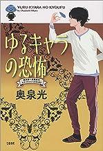 表紙: ゆるキャラの恐怖 桑潟幸一准教授のスタイリッシュな生活3 (文春e-book) | 奥泉 光