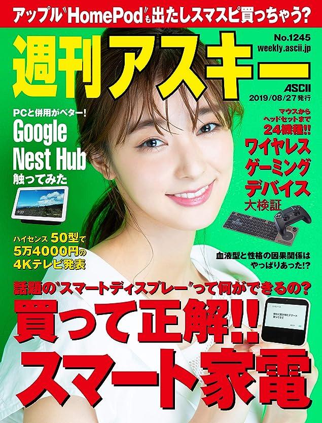 磨かれたパテ染料週刊アスキーNo.1245(2019年8月27日発行) [雑誌]