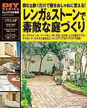 表紙: DIYシリーズ レンガ&ストーンで素敵な庭づくり | ドゥーパ!編集部