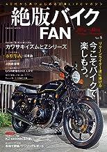 表紙: 絶版バイクFAN Vol.5 (コスミックムック) | 絶版バイクFAN編集部