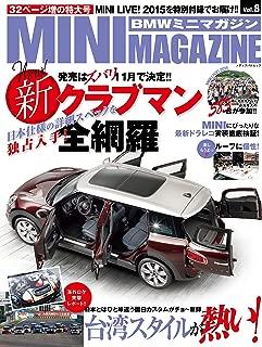 BMW MINI MAGAZINE Vol.8 (メディアパルムック)