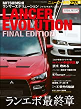 表紙: ニューカー速報プラス 第22弾 MITSUBISHI LANCER EVOLUTION FINAL EDITION (CARTOP MOOK)   交通タイムス社